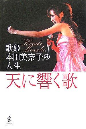 天に響く歌―歌姫・本田美奈子.の人生