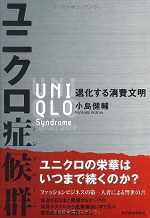 ユニクロ症候群