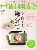 Hanako (ハナコ) 2014年 4/24号 [雑誌]