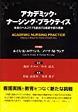 img - for Academic nursing practice (2009) ISBN: 4878040378 [Japanese Import] book / textbook / text book