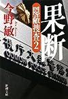 果断―隠蔽捜査〈2〉 (新潮文庫)