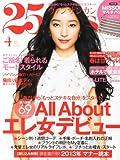 25ans (ヴァンサンカン) 2013年 04月号 [雑誌]