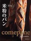米粉のパン (旭屋出版MOOK)