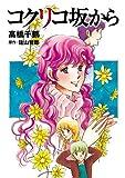 コクリコ坂から<コクリコ坂から> (カドカワデジタルコミックス)