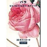 バラ (タッシェン・ポストカードシリーズ)