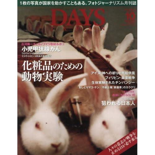 DAYS JAPAN 2016年 10 月号 [雑誌]