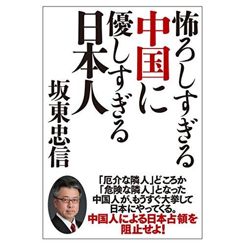 怖ろしすぎる中国に優しすぎる日本人 (一般書) -