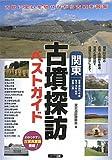 関東 古墳探訪ベストガイド