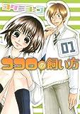 ココロの飼い方(1) (ヤングマガジンコミックス)
