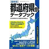 [最新版]都道府県別データブック (PHPハンドブック)