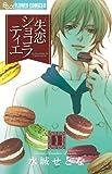 失恋ショコラティエ 3 (フラワーコミックスアルファ)