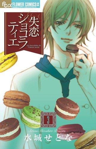 失恋ショコラティエ 3 (フラワーコミックス)
