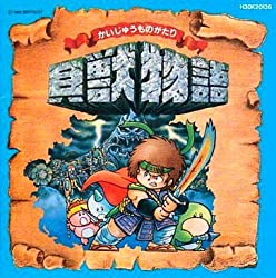 貝獣物語 サウンドトラック