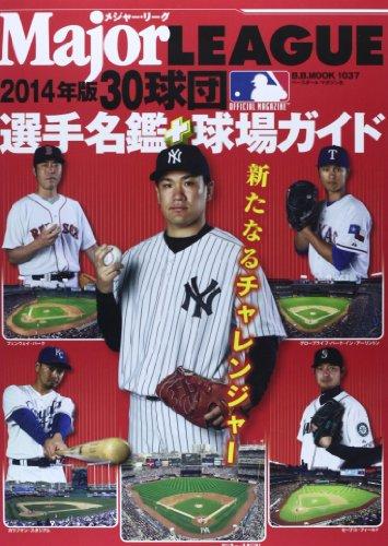 メジャー・リーグ30球団選手名鑑+球場ガイド 2014 (B・B MOOK 1037)