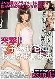 突撃!!女子のお宅に、おじゃまします。issue.05 [DVD]