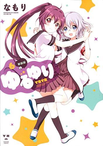 ゆるゆり 6 (IDコミックス 百合姫コミックス)