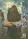 史記游侠外伝 一諾 (徳間文庫)