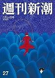 「週刊新潮 2016年 7/14 号 [雑誌]」販売ページヘ