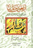 Arbaouna Hadith, Forty Hadith to teach the Arabic Language (Arabic) By Dr V. Abdur Rahim