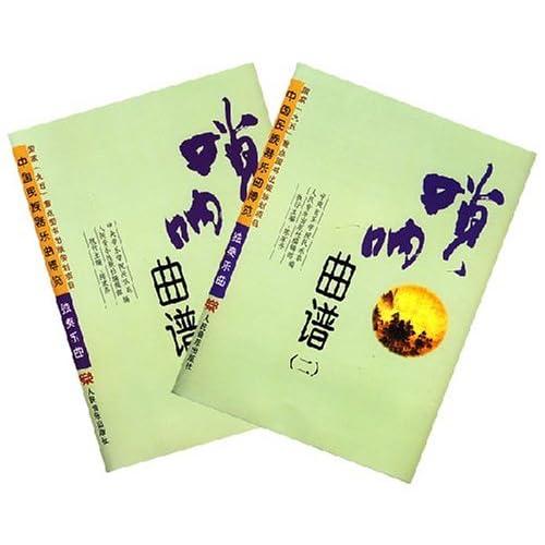 唢呐曲谱 两册 中国民族器乐曲博览独奏乐曲