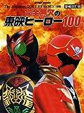 完全無欠の東映ヒーロー100 増補改訂版(ハイパームック)