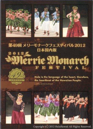 第49回 メリーモナークフェスティバル 2012年 完全収録版DVDセット/
