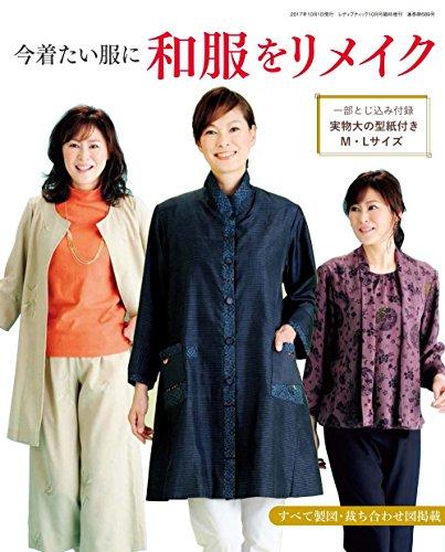 レディブティック増刊 今着たい服に和服をリメイク 大きい表紙画像