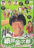 プロゴルファー 織部金次郎4 ~シャンク、シャンク、シャンク~[DVD]