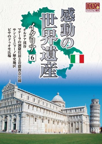 感動の世界遺産 イタリア 6 WHD-5170 [DVD]