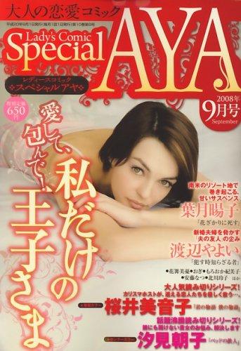 Special AYA (スペシャルアヤ) 2008年 09月号 [雑誌]