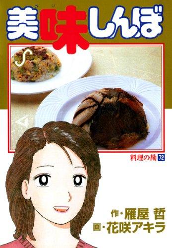 美味しんぼ(72) (ビッグコミックス)
