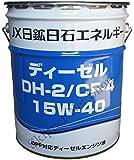 JXエネルギー ディーゼル DH-2/CF-4 (DH-2/CF-4 DPF対応ディーゼルエンジン油 ) 20Lペール缶