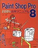 Paint shop Pro 8 200%活用マニュアル