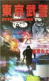 東京武警—都市警察・対テロ特殊部隊 (ウルフ・ノベルス)