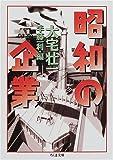昭和の企業 (ちくま文庫)
