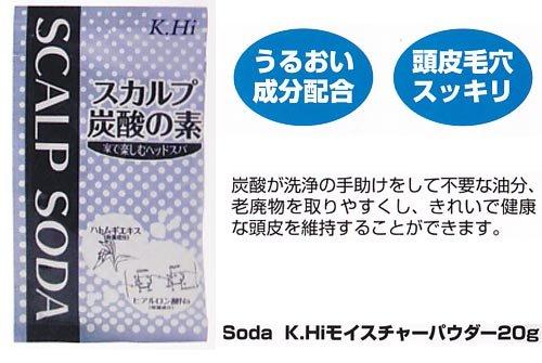 スカルプ炭酸の素 Soda.K.Hi モイスチャーパウダー 1P