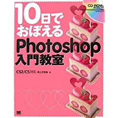10��ł��ڂ���Photoshop��勳�� CS2/CS�Ή�