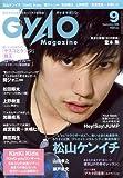 GyaO Magazine (ギャオマガジン) 2008年 09月号 [雑誌]