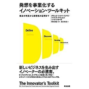発想を事業化するイノベーション・ツールキット ―― 機会の特定から実現性の証明まで