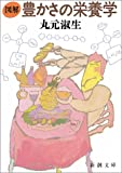 図解 豊かさの栄養学 (新潮文庫)
