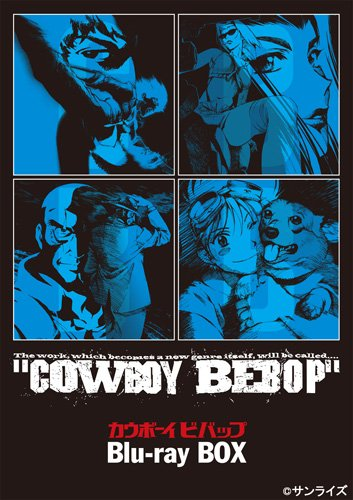 COWBOY BEBOP Blu-ray BOX (初回限定版)