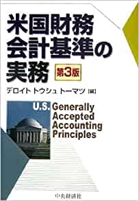 general accepted accounting principals Definition of generally accepted accounting principles: gaap a widely accepted set of rules, conventions, standards, and procedures for reporting.