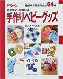 カンタン・かわいい手作りベビーグッズ—バルーン (主婦の友生活シリーズ)