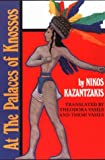 At the Palaces Of Knossos (0821408801) by Nikos Kazantzakis