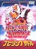 ブレージング・サドル [DVD]