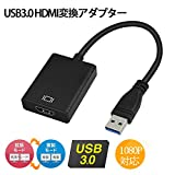 USB 3.0 to HDMI変換アダプター MEIYE ビデオコンバータ1080Pフルハイビジョン対応 音声出力可能 ドライバー不要 ブラック