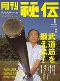 月刊 秘伝 2007年 01月号 [雑誌]