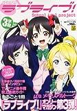電撃ラブライブ! 3学期 2013年 5/14号 [雑誌]