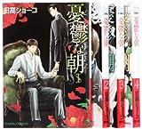 憂鬱な朝 コミック 1-4巻 セット (キャラコミックス)