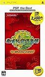 麻雀格闘倶楽部 PSP the best